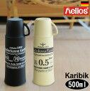 ヘリオス 魔法瓶 カリビック 500ml helios ドイ...
