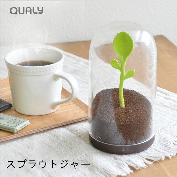 QUALYクオリー保存容器スプラウトジャー[保存瓶保存ビン茶葉コーヒーコーヒー豆紅茶調味料入れ容器ス