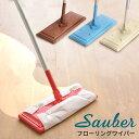 フローリングワイパー ザウバー [フローリング ワイパー 本体 フロアワイパー 床掃除 北欧 かわい