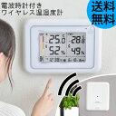 ワイヤレス デジタル温湿度計 電波時計付き 子機付き[温度計 湿度計 壁掛け 電波時計 デジタル カレンダー 熱中症対策 風邪予防 ヒートショック 置き型 送料無料 かわいい おしゃれ 結婚 出産 敬老の日 祝い ギフト]