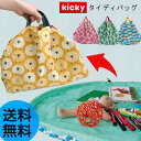 kicky タイディバッグ ★メール便送料無料 [おもちゃ 玩具 お出かけ バッグ 入れ プレイマット 収納 片付け 巾着 きんちゃく キッズ 子供 こども エコバッグ 育児 新生活 お片付け 北欧 かわいい 出産祝い ギフト 送料無料]