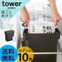 tower タワー 密閉 袋ごと米びつ [米びつ 米櫃 5kg お米 無洗米 普通米 スリム 保存容器 保存 収納 計量カップ 計量 送料無料]