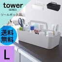 tower タワー ツールボックス L [救急箱 薬箱 くすり箱 救急ボックス 応急手当用品 道具箱...
