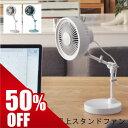 50%OFF★ mood 卓上扇風機 静音 2way電源 [...