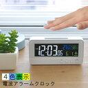 電波時計 置時計 デジタル 目覚まし時計 温度・湿度・カレン...