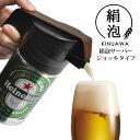 ビールサーバー 家庭用 絹泡サーバー ビンタイプ [ビアサー...