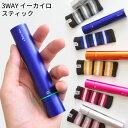 3WAY USB 充電式 カイロ イーカイロ スティック [...