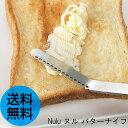 バターナイフ ヌル Nulu 日本製 ★メール便送料無料 [バターナイフ バター バター取り
