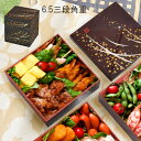 お弁当箱 重箱 6.5三段角重 日本製 [おせち お節 おせ...