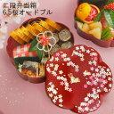 お弁当箱 重箱 二段 6.5桜オードブル うさぎ桜 日本製 ...