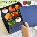 お弁当箱 重箱 三段 ピクニックランチボックス 日本製 [1...