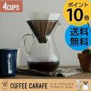 コーヒーカラフェセット プラスチック 600ml 4cups [コーヒーメーカー コーヒーポット