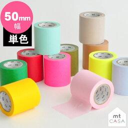 カモ井 mt <strong>マスキングテープ</strong> カーサ CASA 単色 幅50mm 長さ10m 日本製 [MT カモ井 幅広 無地 柄 ラッピング 和紙テープ デコレーション コラージュ シール ラッピングテープ かわいい ギフト]