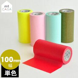 カモ井 mt <strong>マスキングテープ</strong> カーサ CASA 単色 幅100mm 長さ10m 日本製 [MT カモ井 幅広 無地 柄 ラッピング 和紙テープ デコレーション コラージュ シール ラッピングテープ かわいい ギフト]