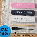 スプーン 箸箱セット 18cm パリ ガーランド 日本製 ★...