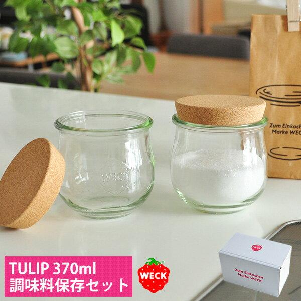 weckウェックTULIP370ml2個調味料入れセット[WECKウェック保存容器キャニスターセット