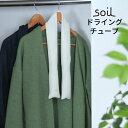 soil ドライングチューブ 珪藻土 衣類の消臭 除湿 日本...