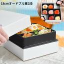 お弁当箱 重箱 二段 ピクニックランチボックス オードブル重...