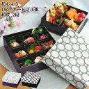 お弁当箱 重箱 二段 ピクニックランチボックス 和紋 日本製...