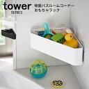 tower タワー マグネットバスルームコーナーおもちゃラック [お風呂 おもちゃ 収納 お