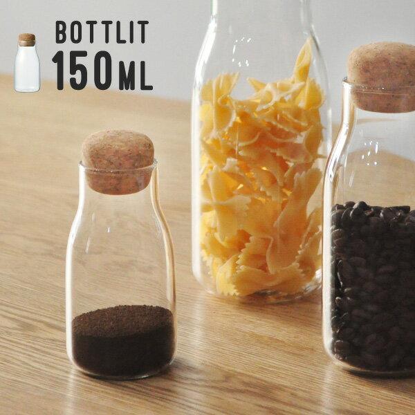 キャニスターBOTTLIT150ml[ボトリット耐熱ガラス保存容器保存瓶ミニ小さいコルクガラス保存び