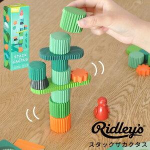 リドリーズ スタックザカクタス [おもちゃ 玩具 ゲー