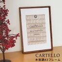 CARTELLO カルテロ [木目調 軽量 壁掛け A3対応 A4対応 A3 A4 額縁 フレーム ...