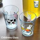 MEPAL ミッフィー ブルーナ チルドレングラス 250ml 割れにくいコップ 割れにくい 樹脂製 プラスチック製 コップ グラス タンブラー 子供用 子ども用 子供 子ども ベビー キッズ 割れない 割れないコップ Childrens Glass