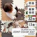 【送料無料】ジョイントマット 大判 プレイマット パズルマット 32枚組 1.5畳 カラー