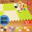 パズルマット プレイマット 32枚組 カラー [ジョイントマット 赤ちゃん 送料無料 フロアマット クッション 防音 大判 ベビー セット 激安]p20160411
