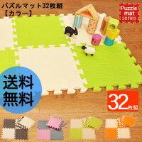 パズルマット32枚組[カラー]
