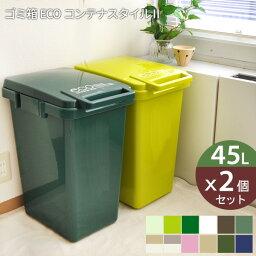 <strong>ゴミ箱</strong> 45l eco コンテナスタイル 2個セット 日本製[ ごみ箱 <strong>45リットル</strong> ダストボックス キッチン 分別 スリム ペダル おしゃれ ふた付き フタ付き 屋外 ペダル式 大容量 かわいい おしゃれ エココンテナスタイル 送料無料 box]
