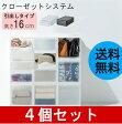衣装ケース 引き出し クローゼットシステム 高さ16 (4個セット)日本製[収納ケース プラスチック 収納ボックス フタ付き 衣類ケース 引出し 収納 押入れ 送料無料 box おしゃれ おもちゃ 小物入れ かご カゴ 新生活]