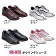 【HS】【ボウリングシューズ】HS-925ボウリングシューズ