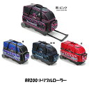 ●送料無料(沖縄除く)【Br】【ボウリングバッグ】【2015】BB200:トリプルローラー