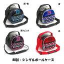 【Br】【ボウリングバッグ】【2015】BB20:シングルボールケース