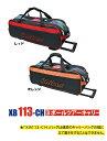 【HS】【ストライクス】【ボウリングバッグ】【2015】XB113-CH3ボール・ツアーキャリー