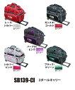 【ST】【ボウリングバッグ】【2016】SB139-CI2ボールキャリー■レッド/シルバー以外は2017/4末再入荷