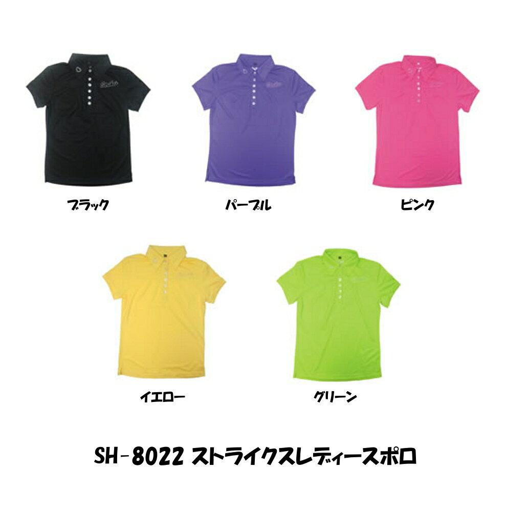 【HI-SPORTS】【ストライクス】◆在庫限り!超特価!◆SH-8022(SH-517) レディースポロネコポス可(代引き除く)