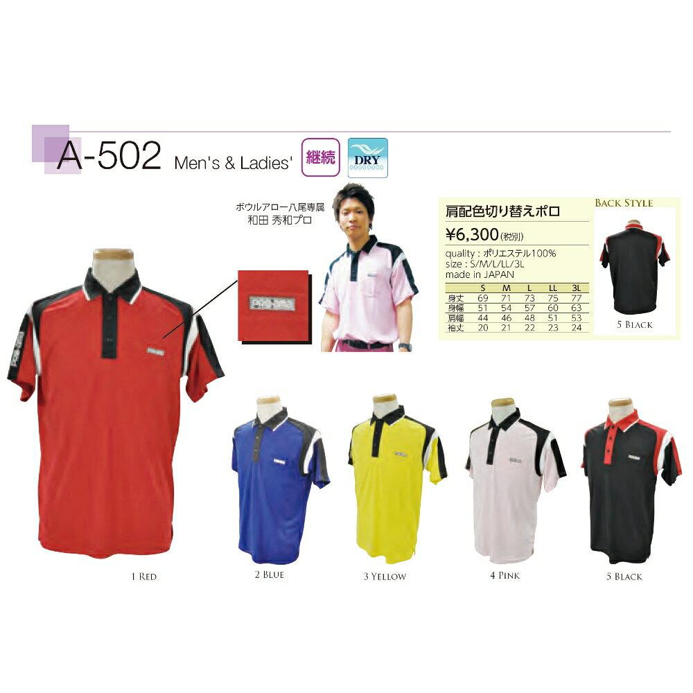 【ABS】【Pro-ama】◆定番!◆A-502 肩配色切り替えポロネコポス可(代引き除く)