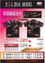 【ABS】◆在庫限り!◆さくら2016モデルウェア(JSM2016-01)