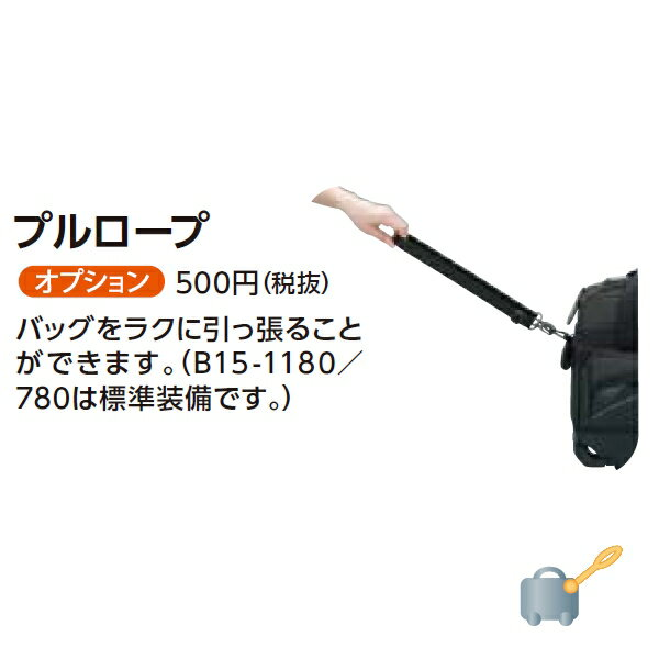 【ABS】プルロープネコポス可(代引き除く)