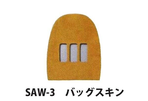 【HI-SPORTS】SAW-3(バッグスキン)ネコポス可(代引き除く)
