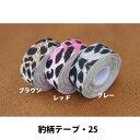 【SB】豹柄テープ・25【単品】ネコポス可(代引き除く)