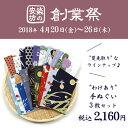 【染の安坊創業祭 4/20〜4/26限定】大人気!「わけあり...