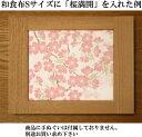 浅草染の安坊オリジナル日本手拭い(てぬぐい)手ぬぐいの使い方 新しい提案「和食布(わしょくふ) Sサイズ」