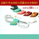 高級牛革と国産の真鍮金具を使用したコードホルダー2個セット(ターコイズ)イヤホンコード USBコード 線をまとめる 電源コード
