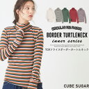 CUBE SUGAR TCRフライスボーダータートルネックプルオーバー (6色)【キューブシュガー