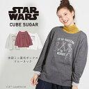 CUBE SUGAR STAR WARS 杢調ミニ裏毛ボックスクルー ネック (4色)【キューブシュガー】【レディース】【スター・ウォーズ】