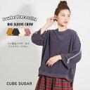 CUBE SUGAR ミニ裏毛ビッグスリーブクルー (4色)【キューブシュガー】【レディース】【D】【PL】